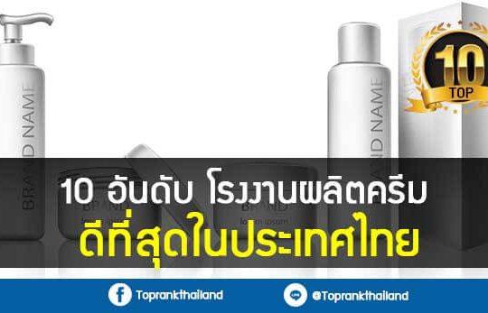 10 อันดับ โรงงานผลิตครีมที่ดีที่สุดในประเทศไทย