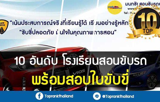 10-อันดับโรงเรียนสอนขับรถ-พร้อมสอบใบขับขี่