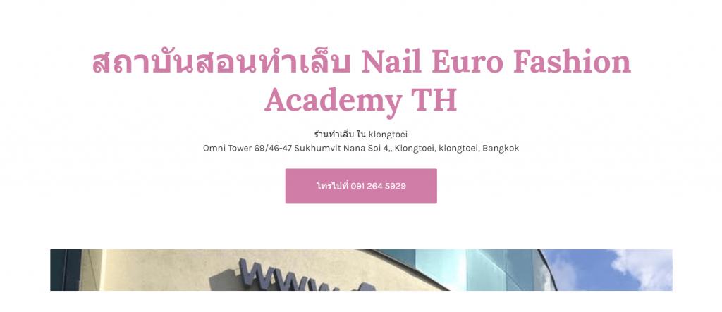 10-Nail EuroFashion Thailand-10 อันดับ โรงเรียนสอนทำเล็บที่ได้มาตรฐาน