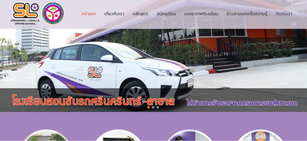 10.โรงเรียนสอนขับรถศรีนครินทร์-ลาซาล - 10 อันดับโรงเรียนสอนขับรถ พร้อมสอบใบขับขี่