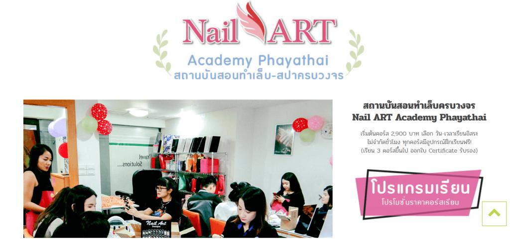 3-Nail ART Academy-10 อันดับ โรงเรียนสอนทำเล็บที่ได้มาตรฐาน