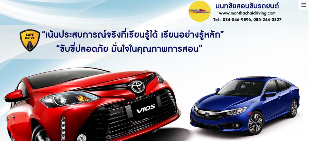 5.มนทชัยสอนขับรถยนต์ - 10 อันดับโรงเรียนสอนขับรถ พร้อมสอบใบขับขี่