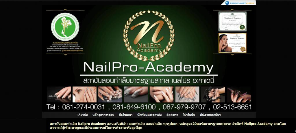 6-NailPro-Academy-10 อันดับ โรงเรียนสอนทำเล็บที่ได้มาตรฐาน