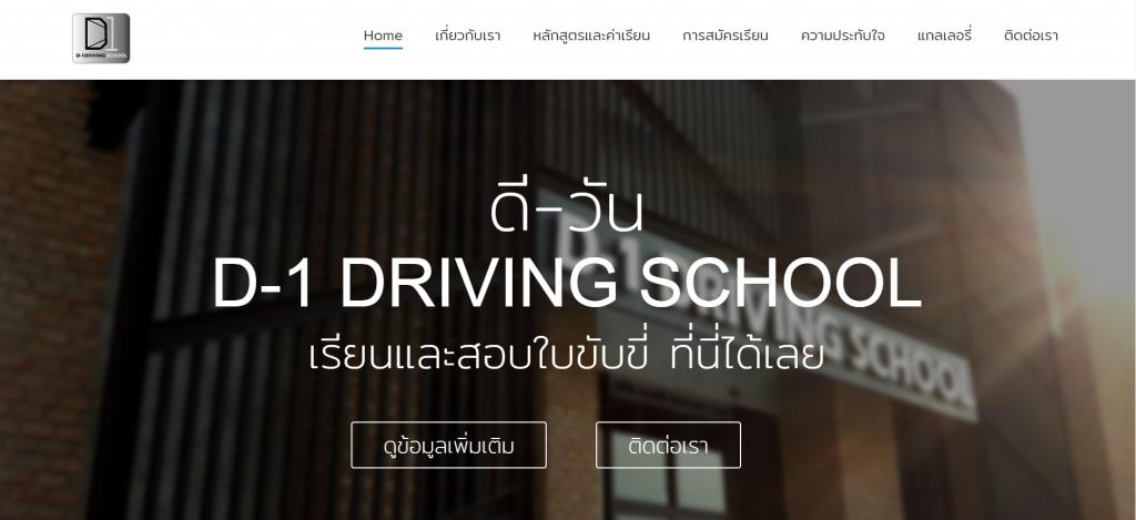 6.โรงเรียนสอนขับรถ ดี-วัน - 10 อันดับโรงเรียนสอนขับรถ พร้อมสอบใบขับขี่