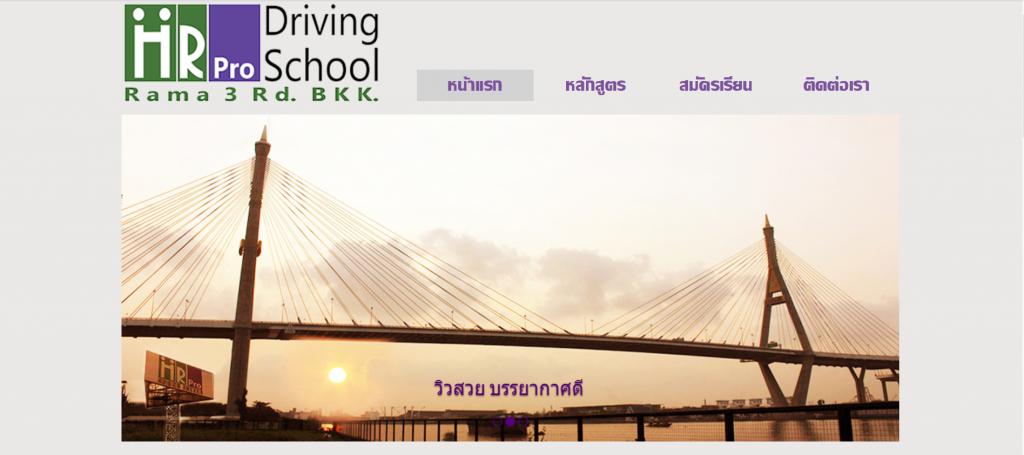8.โรงเรียนสอนขับรถ เอชอาร์ โปร - 10 อันดับโรงเรียนสอนขับรถ พร้อมสอบใบขับขี่