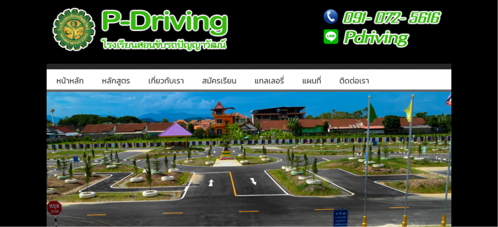 9.โรงเรียนสอนขับรถปัญญาวัฒน์ - 10 อันดับโรงเรียนสอนขับรถ พร้อมสอบใบขับขี่