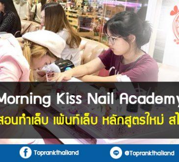 Morning Kiss โรงเรียนสอนทำเล็บ