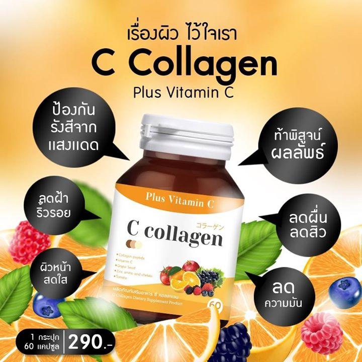 คอลลาเจน ยี่ห้อไหนดี C. Collagen