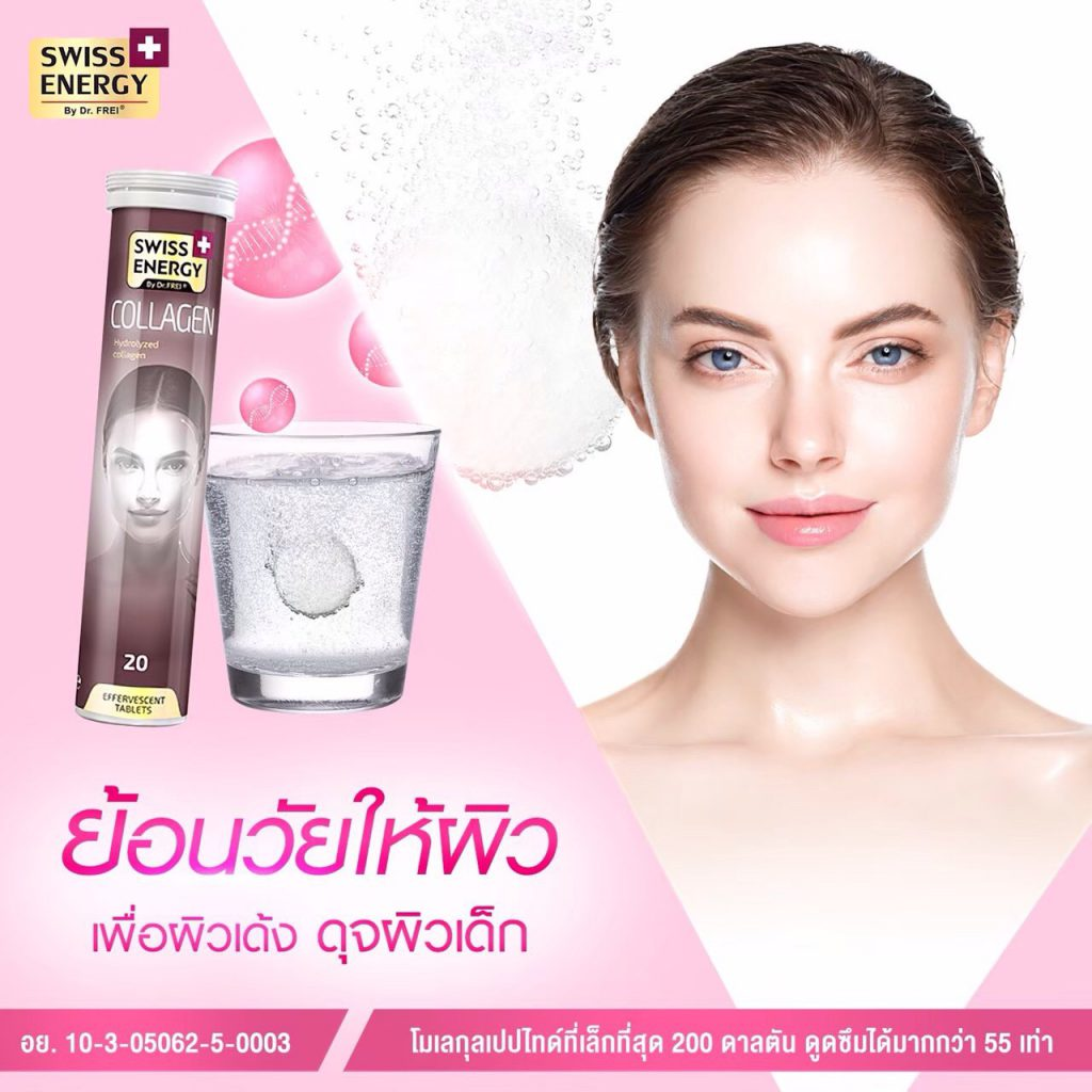 คอลลาเจน Swiss Energy Collagen Hydrolyzed