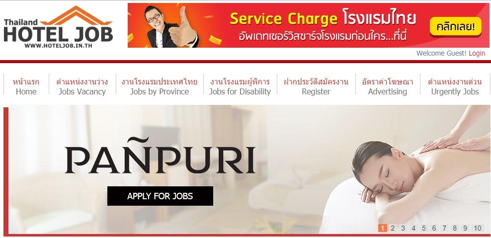 หางานออนไลน์ Hotel Job