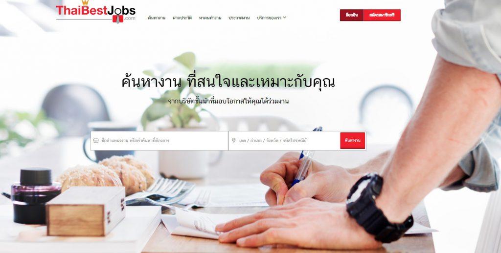 หางานออนไลน์ Thai Best Jobs