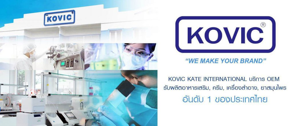โรงงานรับผลิตสบู่ – Kovic Kate International (Thailand)