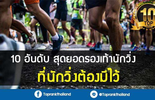 10-สุดยอดรองเท้านักวิ่ง-ที่นักวิ่งต้องมีไว้