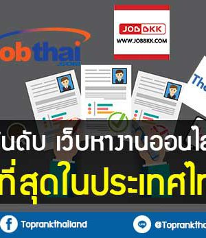 10 อันดับเว็บหางานออนไลน์ ที่ดีที่สุดในประเทศไทย