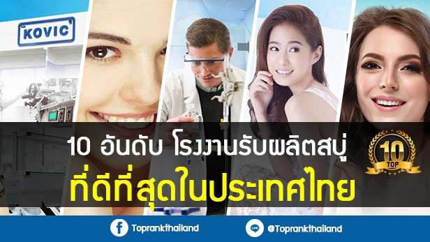 10 อันดับ โรงงานรับผลิตสบู่ ที่ดีที่สุดในประเทศไทย