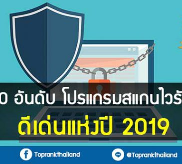 10 อันอับ โปรแกรมสแกนไวรัส ดีเด่นแห่งปี 2019