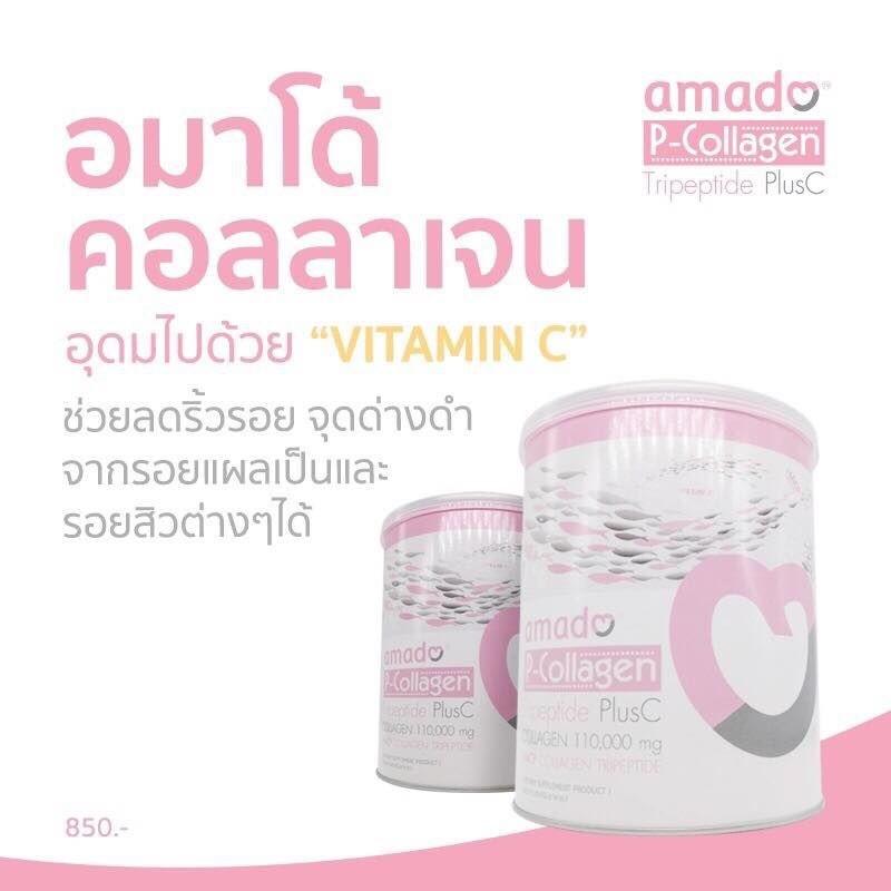 คอลลาเจน Amado P Colagen Tripeptide Plus C 110,000 mg.