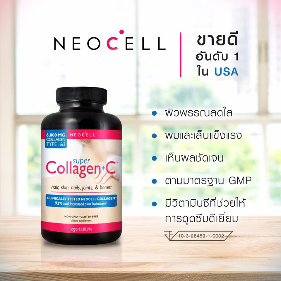 คอลลาเจน Neocell Super Collagen + C 6000 mg.
