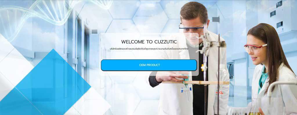 โรงงานผลิตสบู่บำรุงผิว - Cuzzutic