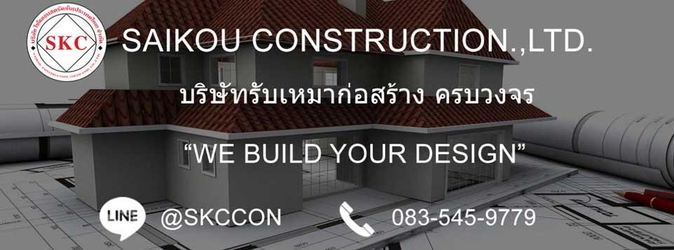 บริษัทรับเหมาก่อสร้าง SAIKOU CONSTRUCTION CO.,LTD