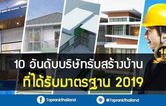 หน้าปก-TopRank-10-บริษัทรับสร้างบ้าน