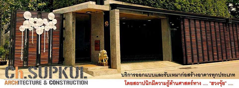 ออกแบบอาคาร-รับเหมาก่อสร้าง-บริหารโครงการ