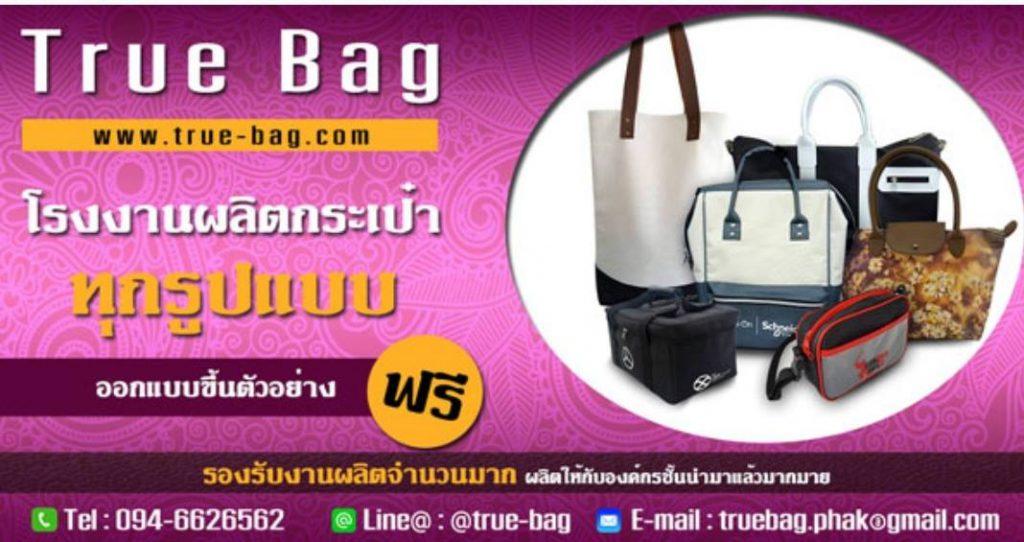 โรงงานผลิตกระเป๋า Truebag