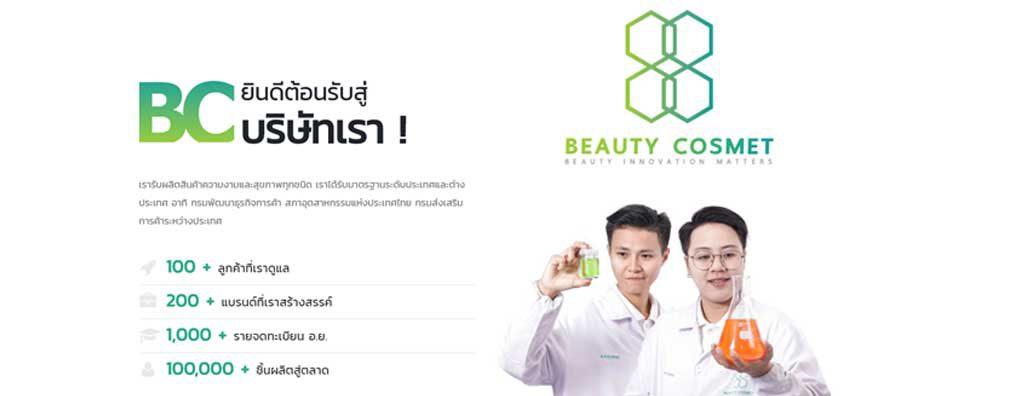 โรงงานผลิตเครื่องสำอาง Beauty Cosmet