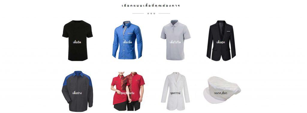 โรงงาน ผลิตเสื้อผ้าสำเร็จรูป เสื้อผ้าแฟชั่น สำหรับบุรุษ สตรี เสื้อโปโล ยูนิฟอร์ม