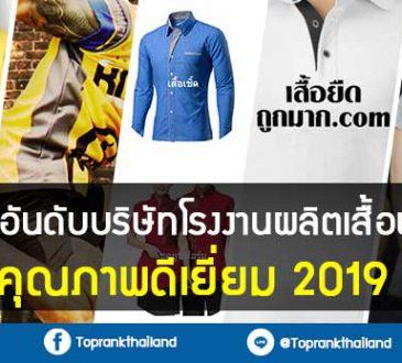 10 อันดับบริษัทโรงงานผลิตเสื้อผ้า คุณภาพดีเยี่ยม 2019