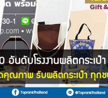 10 อันดับโรงงานผลิตกระเป๋า เกรดคุณภาพ รับผลิตกระเป๋า ทุกชนิด