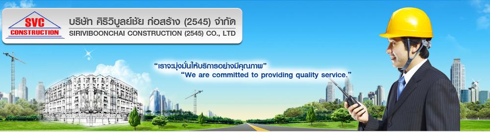 บริษัท ศิริวิบูลย์ชัย ก่อสร้าง ( 2545 ) จำกัด