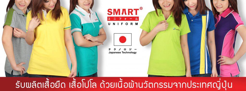 SMART รับผลิตเสื้อโปโล เสื้อยืด ยูนิฟอร์ม