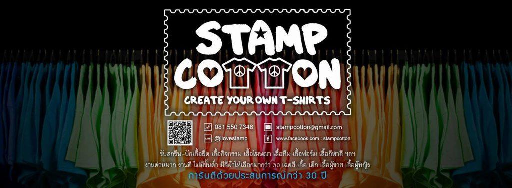 Stampcotton รับผลิต รับสกรีนงานโฆษณา เสื้อทีม เสื้อรุ่น เสื้อพนักงาน