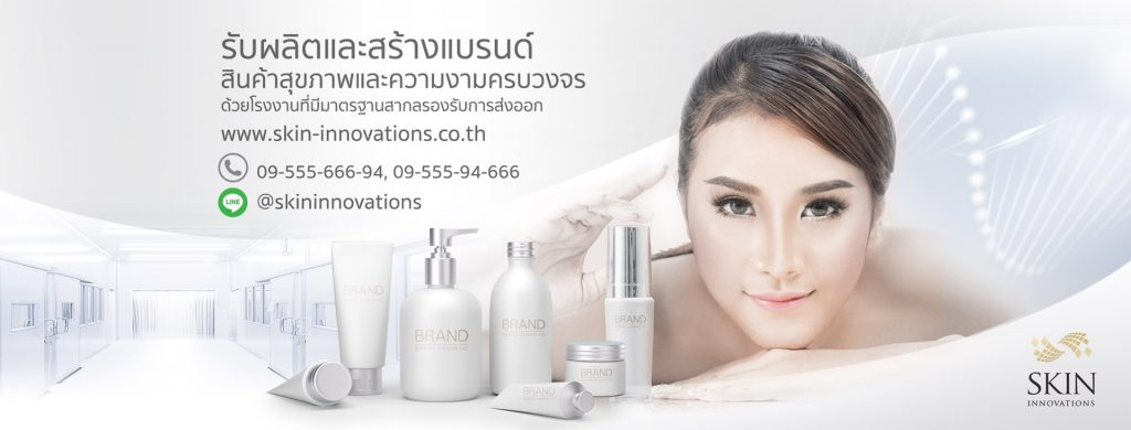 Skin Innovations Co., Ltd.