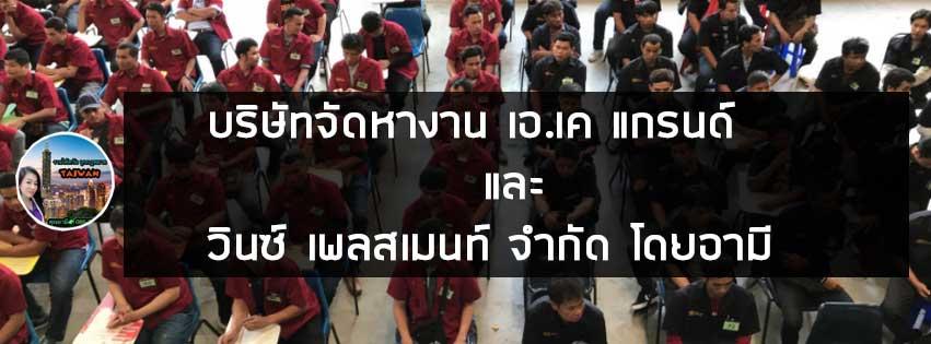 จัดส่งแรงงานไทยไปทำงานไต้หวัน