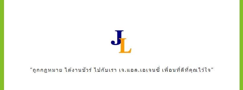 บริษัทจัดหางาน-เจ.แอล.เอเจนซี่-จำกัด