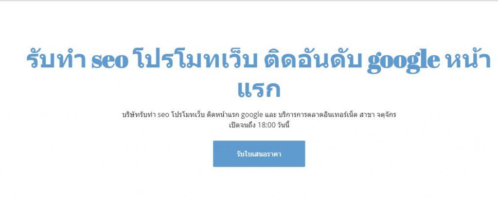 รับทำ seo โปรโมทเว็บ ติดอันดับ google หน้าแรก