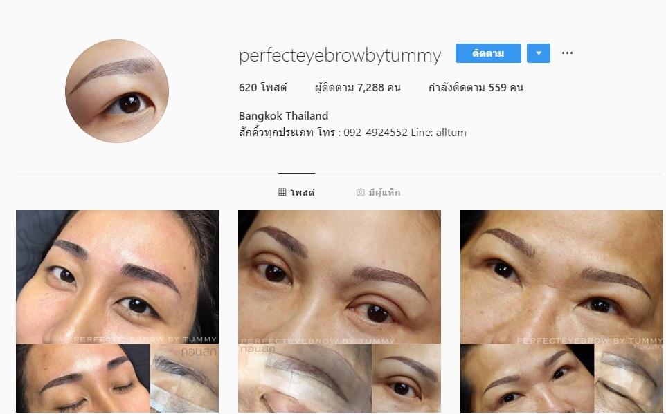 ร้านสักคิว Perfect Eyebrows By Tummy