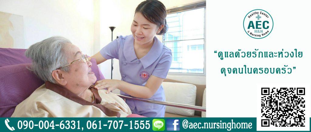 ศูนย์ดูแลผู้สูงอายุและผู้ป่วยพักฟื้น AEC H&N