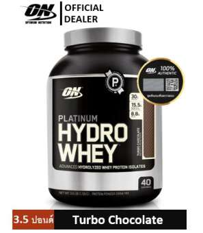 เวย์โปรตีน Optimum Hydro Whey 3.5 lbs Chocolate