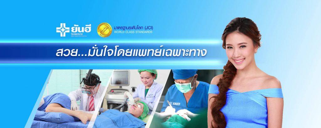 โรงพยาบาลยันฮีศัลยกรรม