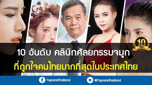 10 อันดับ คลินิกศัลยกรรมจมูก ที่ถูกใจคนไทยมากที่สุดในประเทศไทย