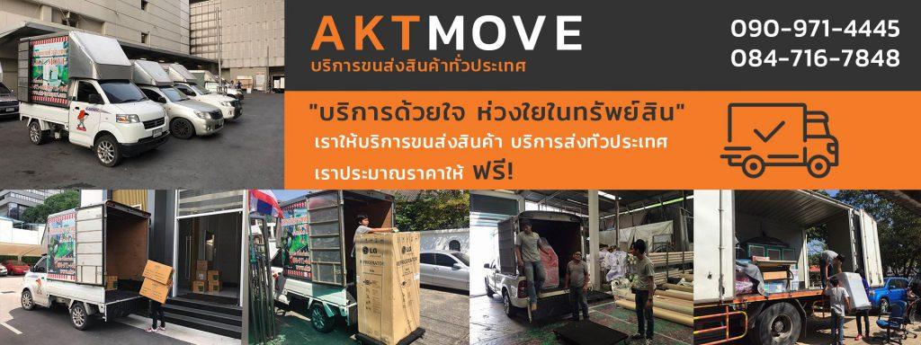 AKTMOVE บริการขนส่งสินค้าทั่วประเทศ