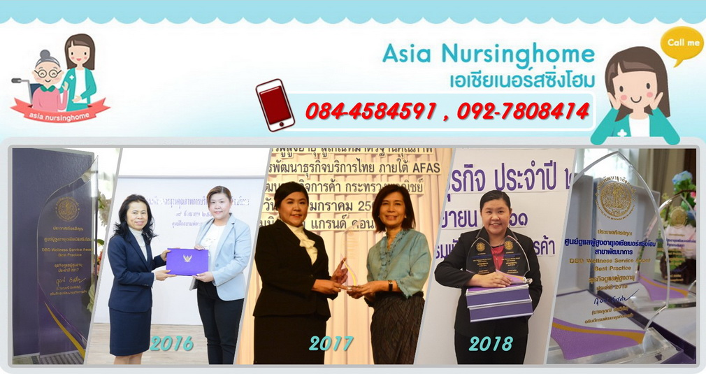 Asia Nursing Home : เอเซียเนอร์ซิ่งโฮม