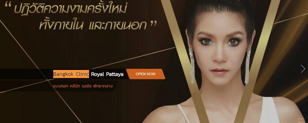 Bangkok Clinic คลินิกผิวขาวใส