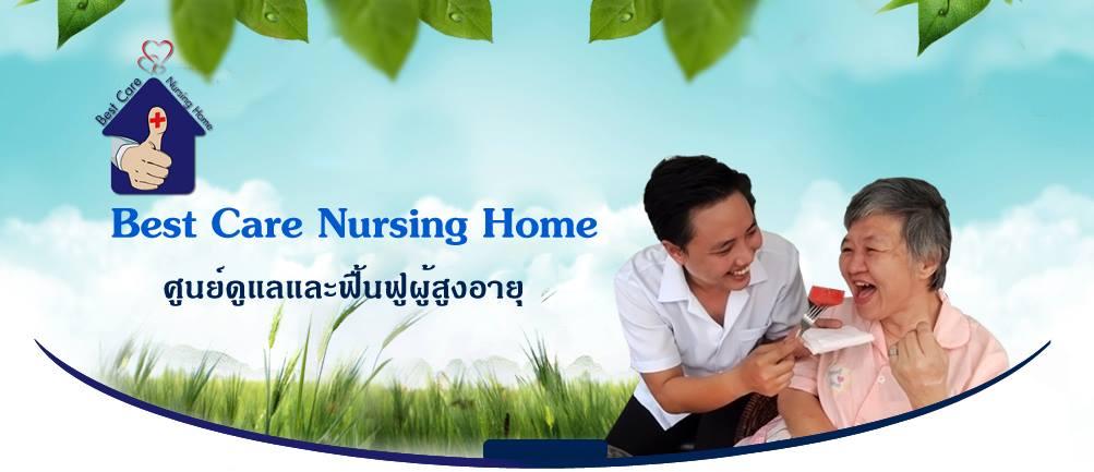 Best Care Nursing Home : ศูนย์ดูแลและฟื้นฟูผู้สูงอายุ