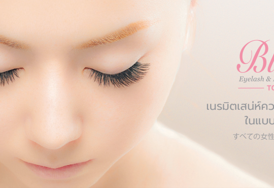 Blanc Eyelash & Eyebrow Salon Tokyo ผู้เชี่ยวชาญด้านขนตาและคิ้ว อันดับ 1 จากประเทศญี่ปุ่น