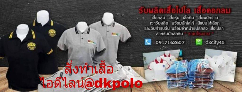 DKPOLO โรงงานผลิตเสื้อ โรงงานผลิตเสื้อโปโล รับสั่งตัดเสื้อ รับปักเสื้อ