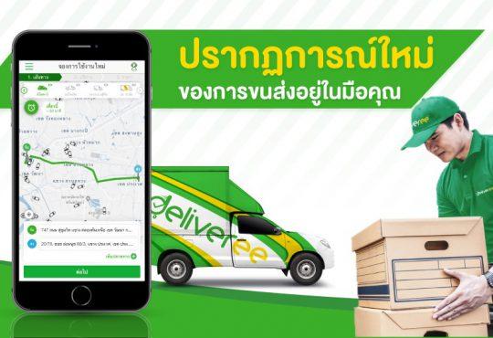 Deliveree Thailand แอปส่งของอันดับ 1 ส่งด่วน ทั่วไทย